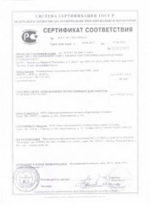 Сертификат соответствия1